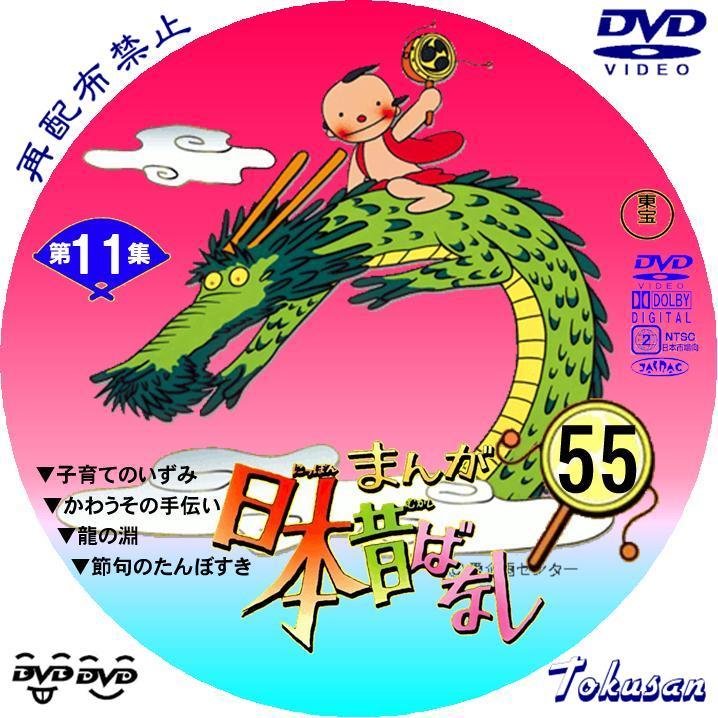 まんが日本昔ばなし-55
