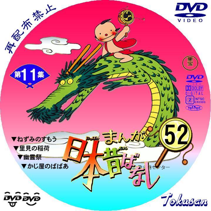 まんが日本昔ばなし-52