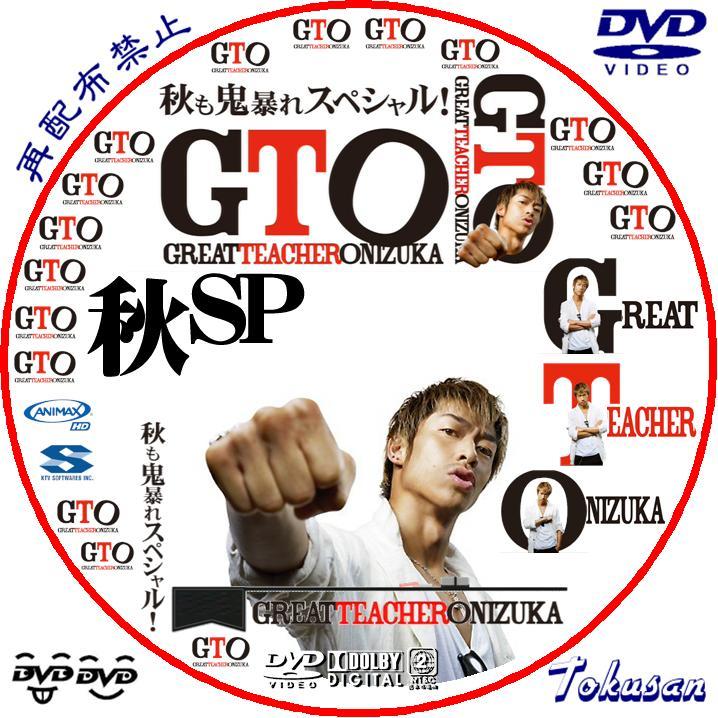 GTO_秋スペシャル