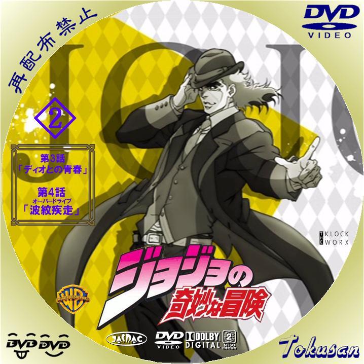 TVアニメ_ジョジョの奇妙な冒険02B
