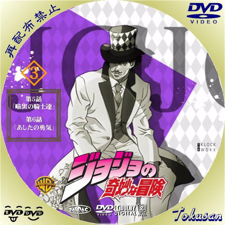 TVアニメ_ジョジョの奇妙な冒険03B