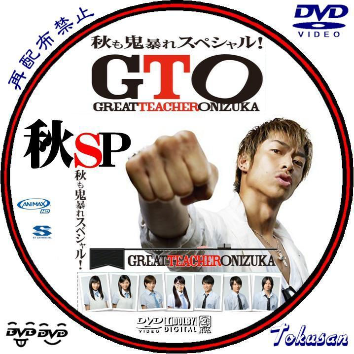 ドラマ GTO-秋も鬼暴れスペシャル