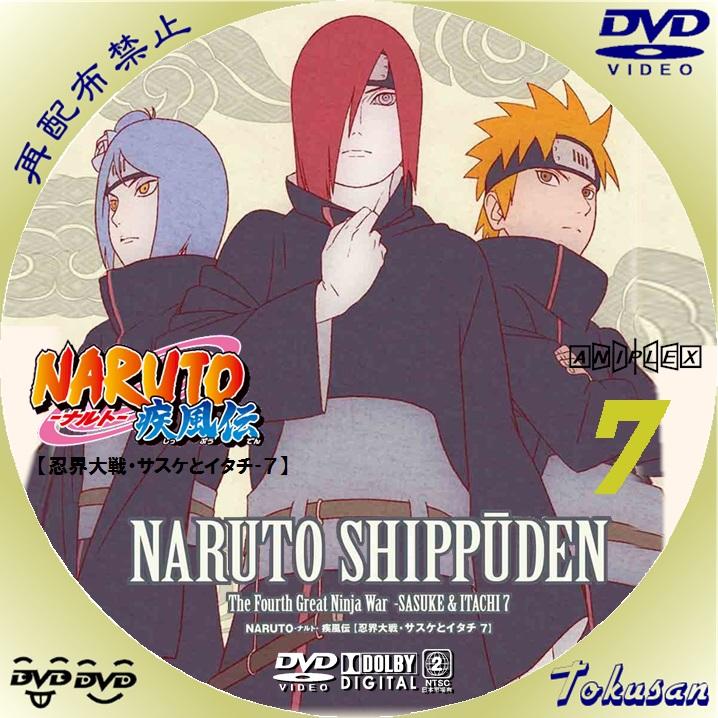 NARUTO-ナルト-疾風伝 忍界大戦~サスケとイタチ編-07