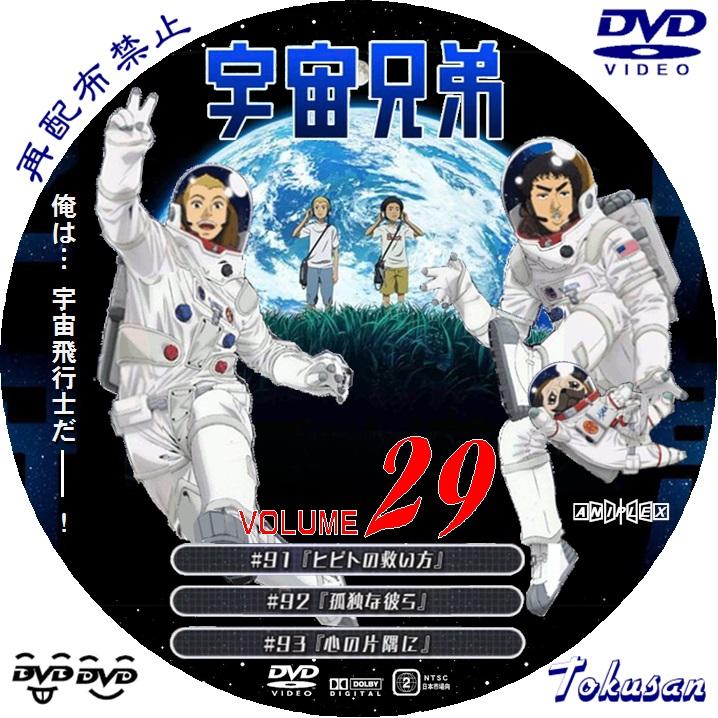 宇宙兄弟-29