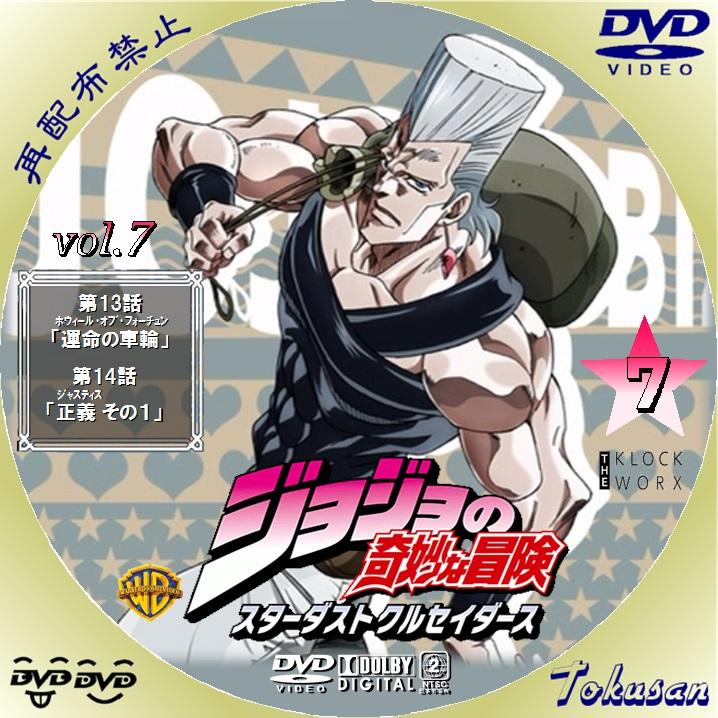 ジョジョの奇妙な冒険 スターダストクルセイダース-07