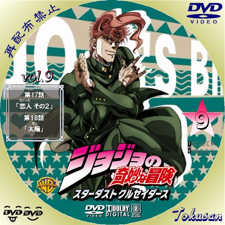 ジョジョの奇妙な冒険 スターダストクルセイダース-09