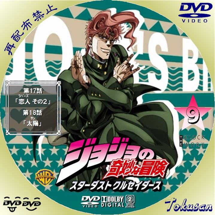 ジョジョの奇妙な冒険 スターダストクルセイダース-09A