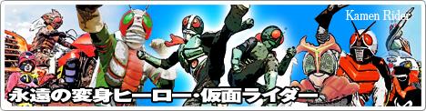 仮面ライダータイトル
