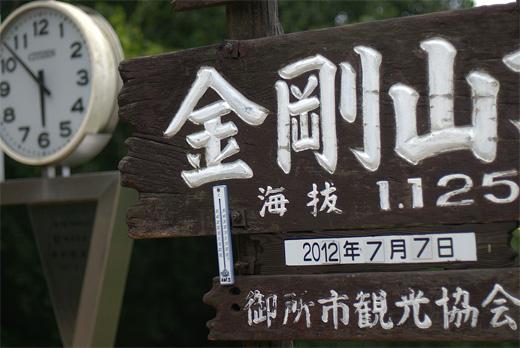 20120707-29.jpg
