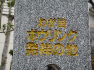 長崎遠征23