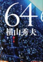 「64」2013年本屋大賞2位
