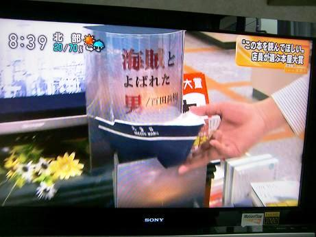 TV画面4