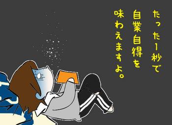 上を向~1