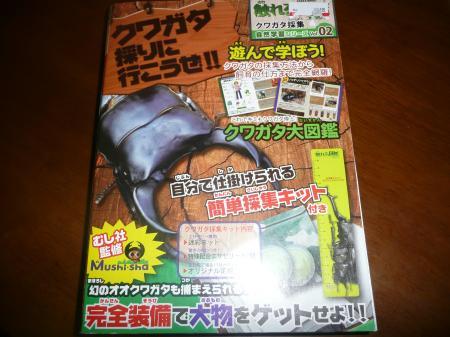 P1040001_convert_20120925204103.jpg