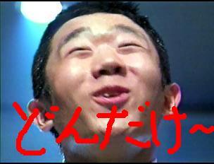 dondake_20130415214032.jpg