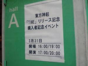 東方神起『TIME』リリース記念 購入者限定イベント
