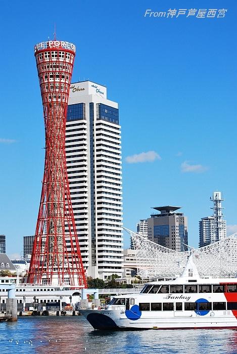 ポートタワー&ホテルオオクラ