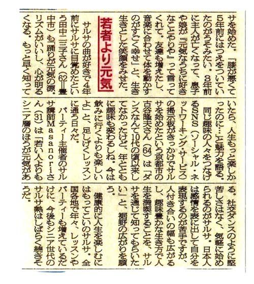 日刊スポーツ02