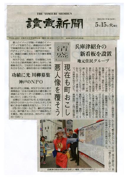 読売新聞 川柳