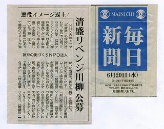 20120620毎日新聞_リベンジ川柳