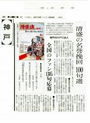 20120906朝日新聞