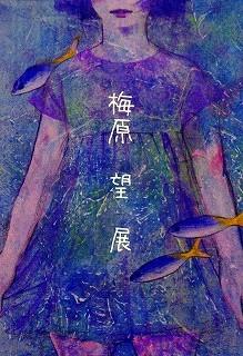umehara001 - コピー