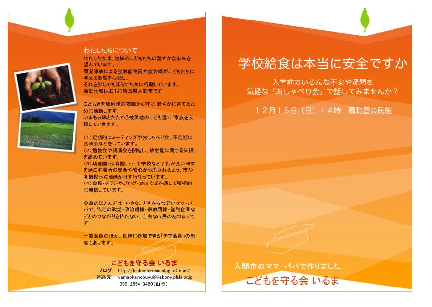 20131215おしゃべり会チラシ1
