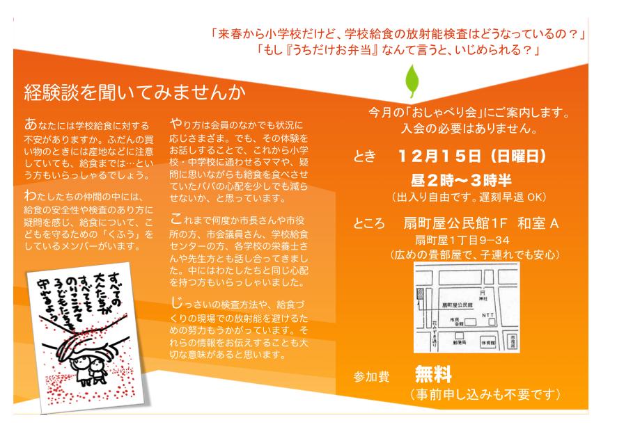 20131215おしゃべり会チラシ2