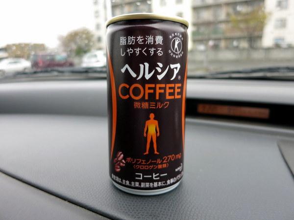 ヘルシアコーヒー13.4.3