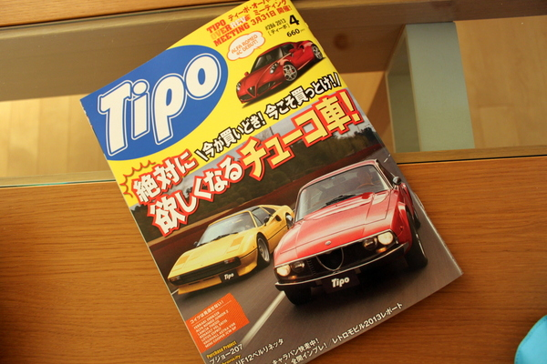 Tipo 2013 4月号①