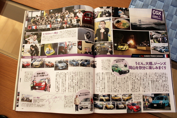 Tipo 2013 4月号②