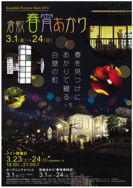 倉敷春宵あかり2013Web画像