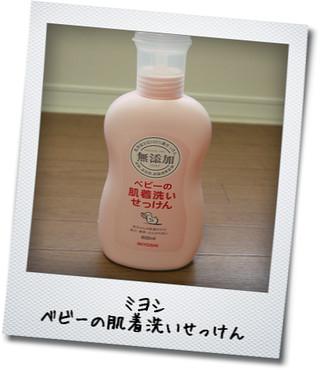 ミヨシ洗剤