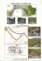 20120513小水力中断説明資料3