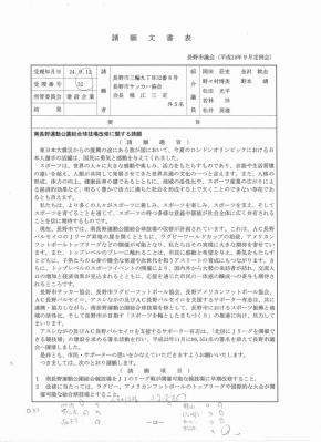 総合球技場改修に関する請願