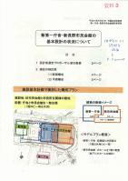 新第一庁舎・新長野市民会館の基本設計の状況について1