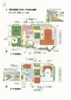 新第一庁舎・新長野市民会館の基本設計の状況について2