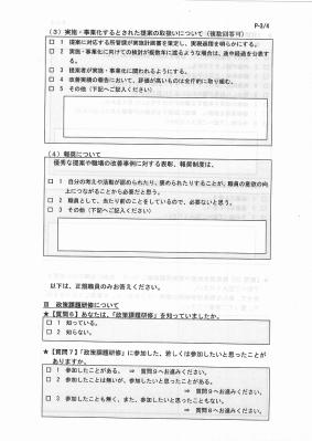 職員提案アンケ6
