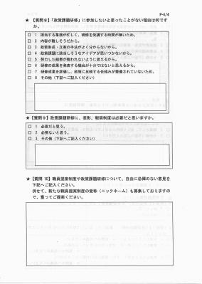 職員提案アンケ7