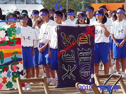 2012体育祭3