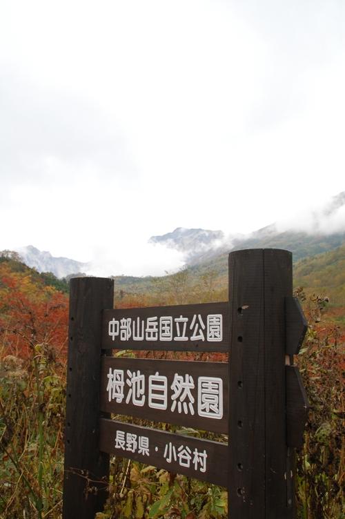 栂池自然公園_入口