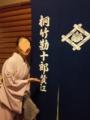 kannjyu-rousannnorenn