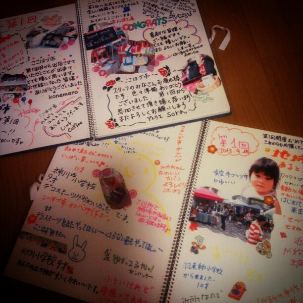 2012-10-04-23-12-53_deco_zed20121004_231452_50p.jpg