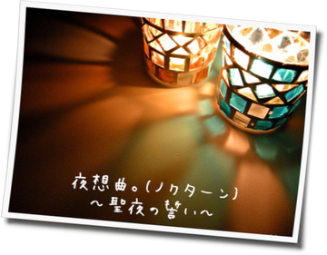夜想曲。(ノクターン)~聖夜の誓い~
