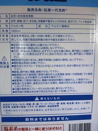 マツイDSC_0466