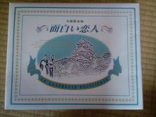 """きーとす・ひゅう""""ぁー^^ノ(感謝!)"""