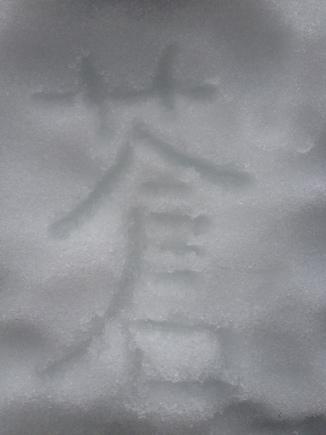 fc2blog_20120508204051389.jpg