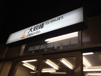 fc2blog_20120508232650c0d.jpg