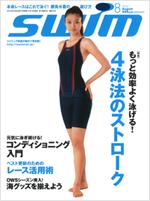 『SWIM』2012年08月号