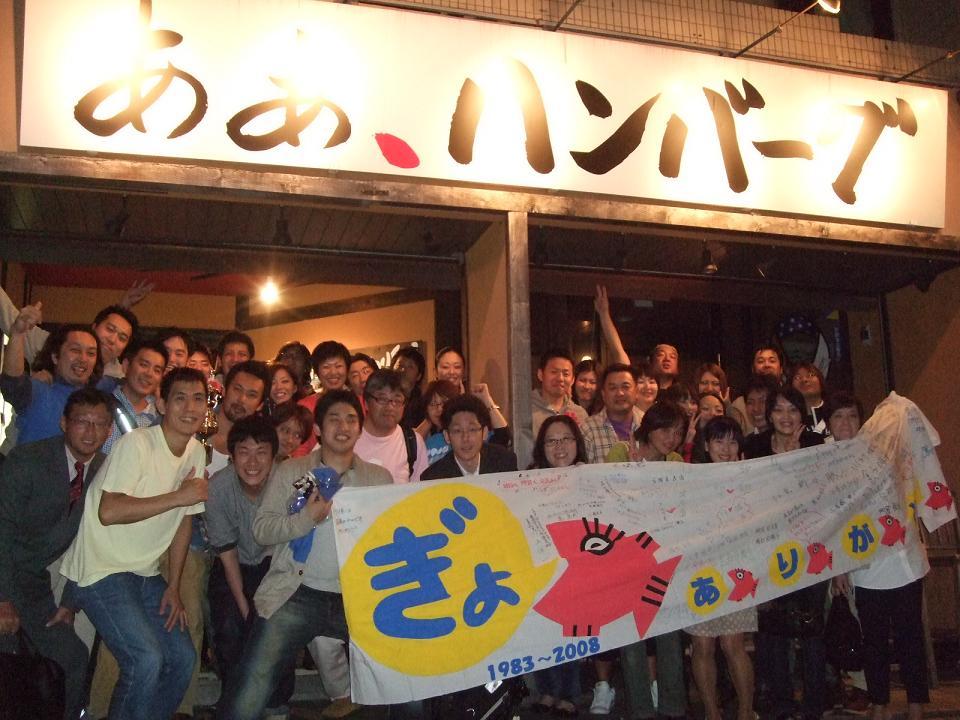 20121021OB会集合 - コピー